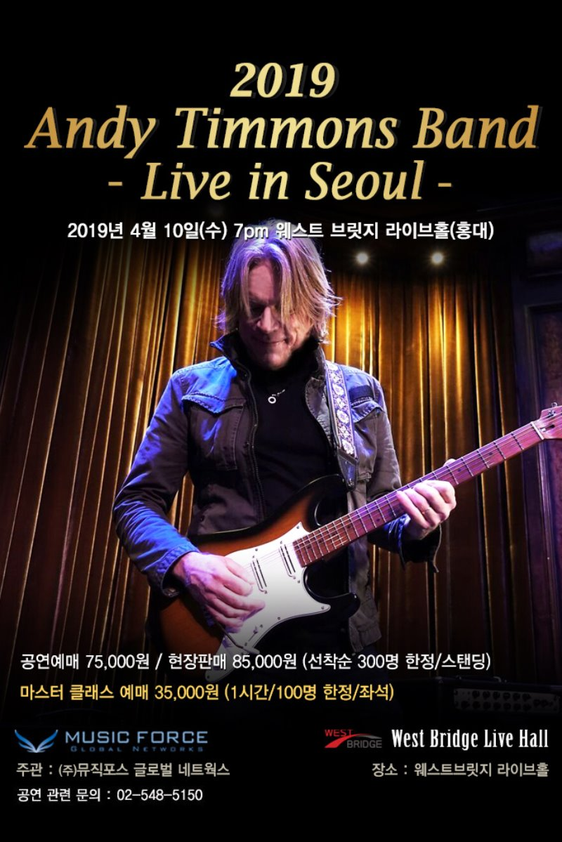 Andy Timmons Band Live in Seoul & Master Class (2019년 4월 10일/선착순300명한정)